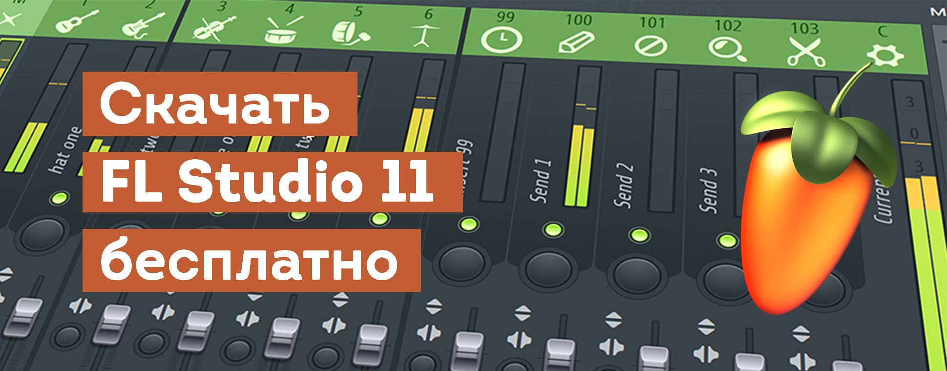 FL Studio 11 скачать на русском