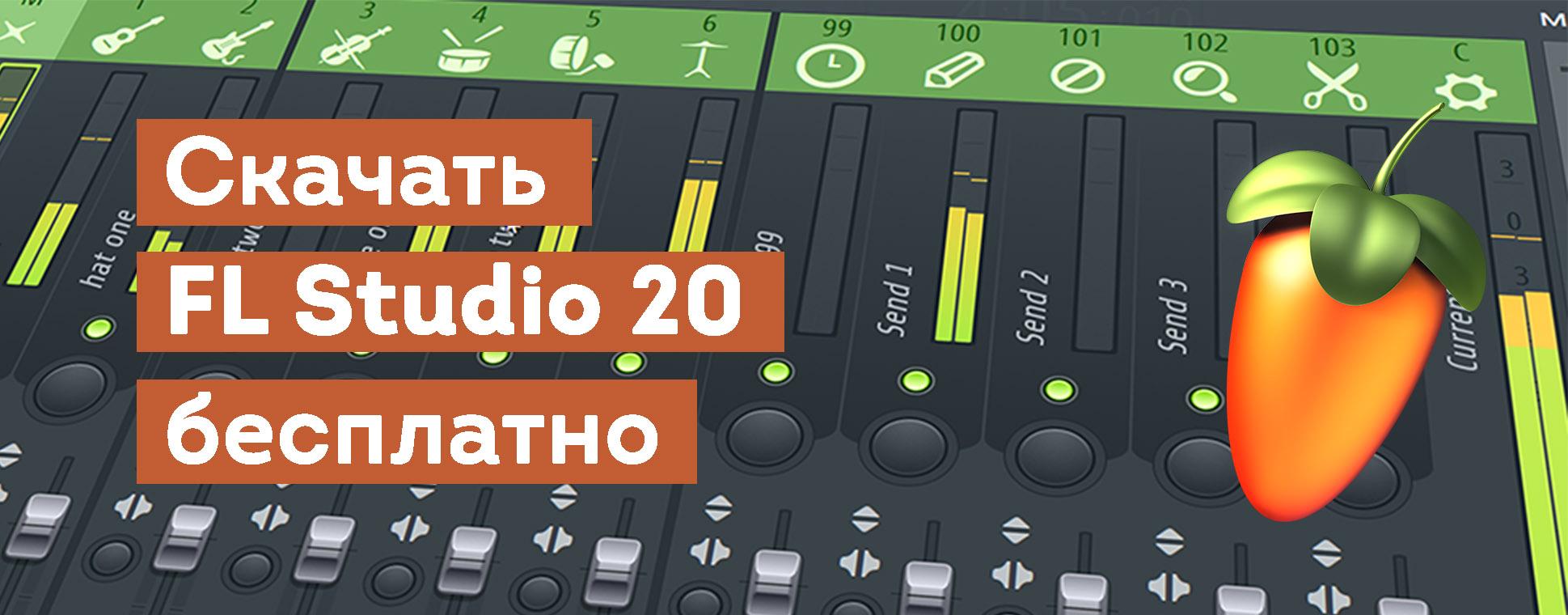 Скачать FL Studio 20 на русском языке