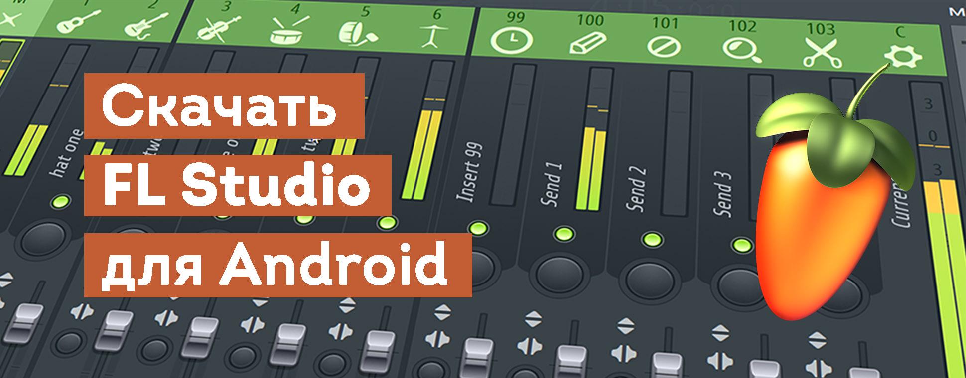 FL Studio для Android