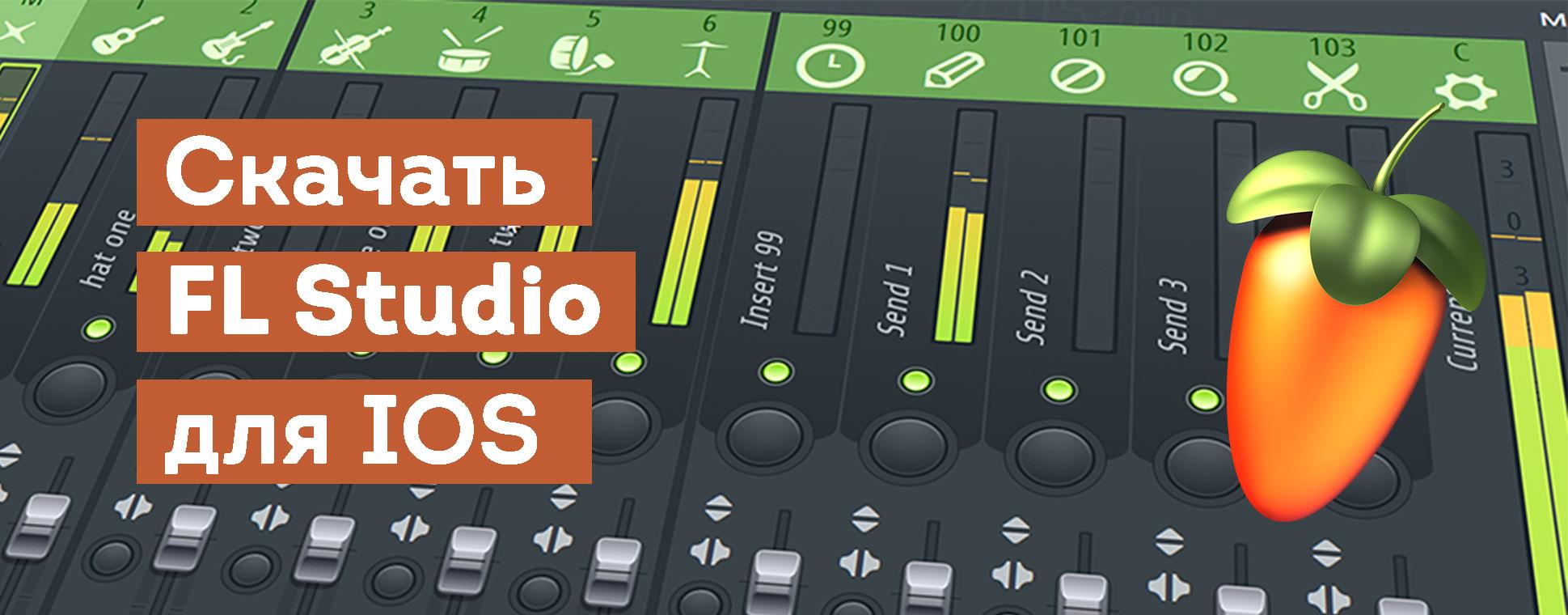 FL Studio (ФЛ Студио) Для iOS