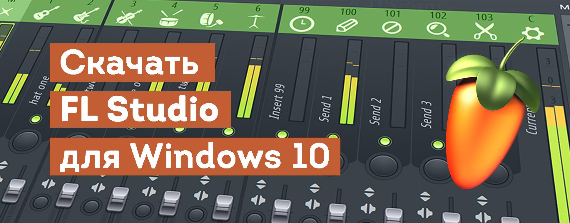 Скачать FL Studio (ФЛ Студио) Для Windows 10