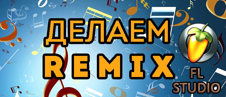 Как сделать ремикс